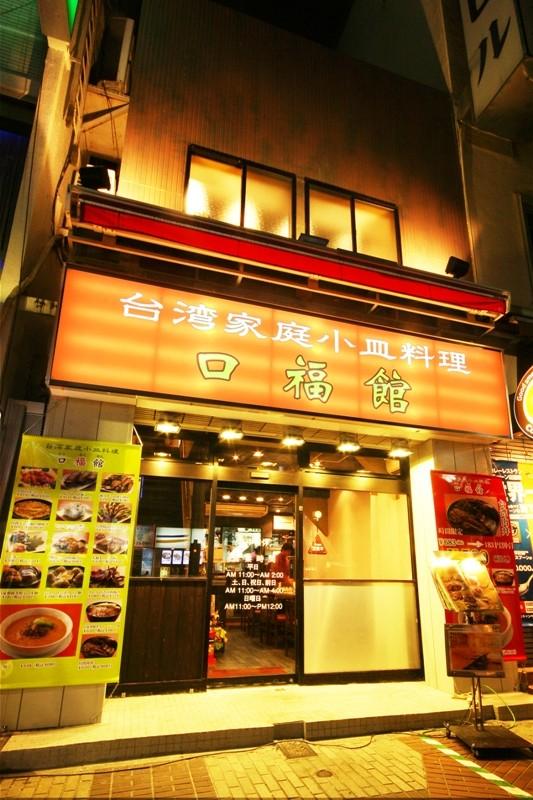 """""""台湾家庭料理""""口福館"""