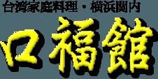 台湾家庭料理 口福館