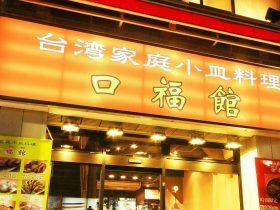 台湾料理口福館